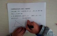 人教版 八年级数学上册 12.3尺规作图:已知两角及夹边做三角形-视频微课堂