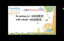 冀教版 初中英语时态 一般将来时-视频微课堂