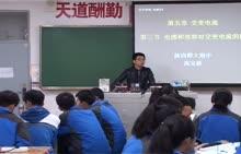 人教版 高中物理 选修3-2 5.3电感电容对交变电流的影响(名师课堂)-视频公开课