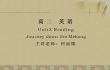 人教版 高中英语 必修一 Unit3 Journey down the Mekong(名师课堂)-视频公开课