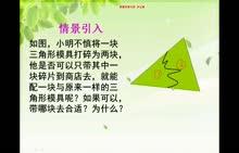 北师大版 七年级数学下册 4.3探索三角形全等的条件-视频微课堂