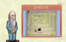 人教版 八年級生物上冊 探究小鼠走迷宮獲取食物的學習行為-實驗演示