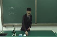 人教版 七年级生物上册 第二单元第一章第一节教师实验操作参考视频:练习使用显微镜 江奥-实验演示