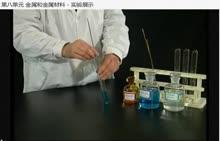 人教版 九年级化学下册 第八单元 金属和金属材料 置换反应-实验演示
