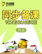 2018秋北师大版高中历史必修三教学课件