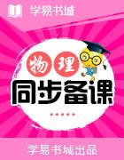 【书城】2018―2019九年级培优提升
