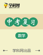 2019备战中考数学(苏科版)巩固复习