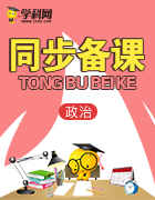 内蒙古杭锦旗城镇中学人教部编版八年级道德与法治下册学案