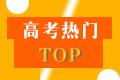 上海培训英语口语的机构近5年中考英语最常考的