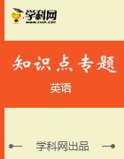 新版牛津译林九年级上册英语知识点和考点