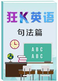 高中英语狂K语法——句法篇