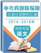2014-2018年中考语文真题精编版分省分项解析汇编(湖南专版)