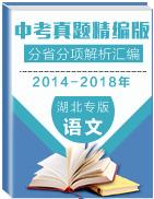 2014-2018年中考语文真题精编版分省分项解析汇编(湖北专版)