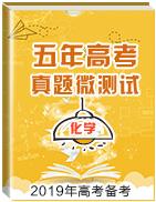 2019年(nian)高(gao)考化學備(bei)考之五年(nian)高(gao)考真題微(wei)測試