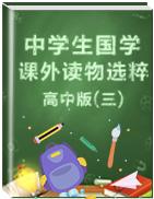 中学生国学课外读物选粹高中版(三)