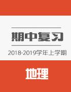 2018-2019学年高中地理期中复习攻略