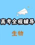 [备战高考]2019高考生物全程复习辅导(10月)