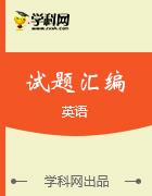2017-2018年深圳市初中英语八年级专项训练