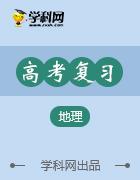 2019届高考高三地理一轮复习讲义(经典打印版)