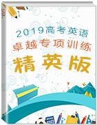 2019高考英语卓越专项训练精英版