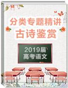2019届高考语文古诗鉴赏分类专题精讲