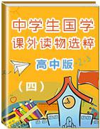 中学生国学课外读物选粹高中版(四)