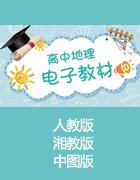 【电子课本】高中地理电子教材(全册)