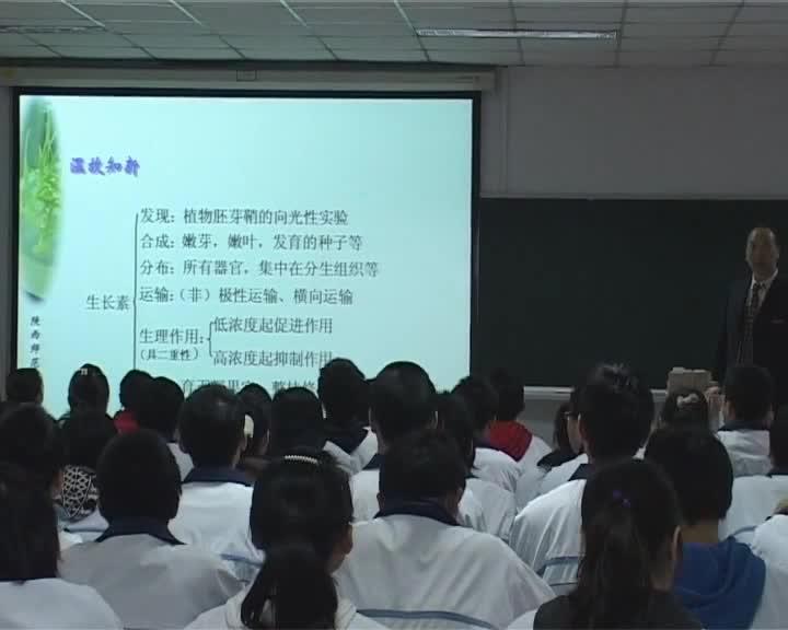 人教版 高中生物 必修三 3.3其他植物激素(名师课堂)-视频公开课