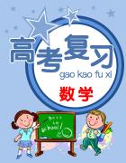 福建省2019届高三数学理一轮复习典型题专项训练