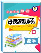 2018年中考数学母题题源系列