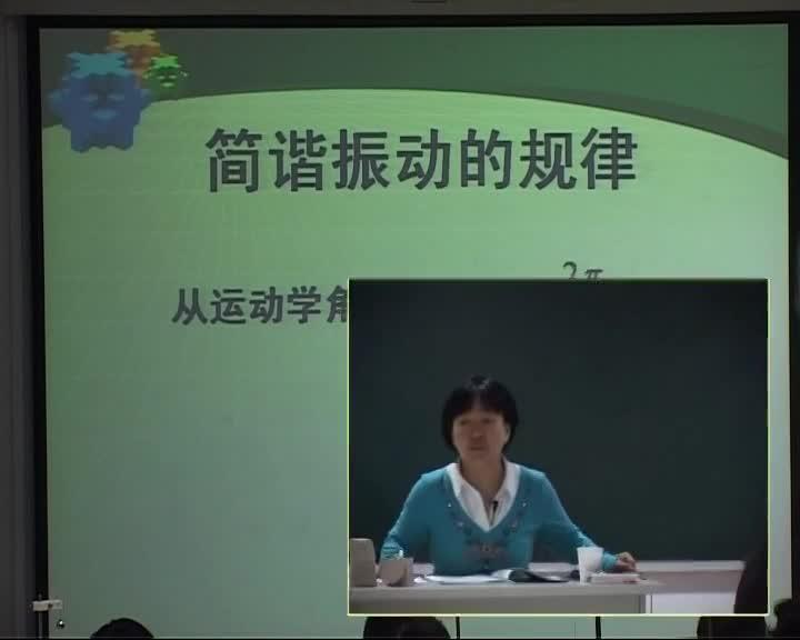 人教版 高中物理 选修3-4 11.4单摆(名师课堂)-视频公开课