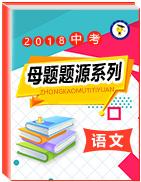 2018年中考语文母题题源系列
