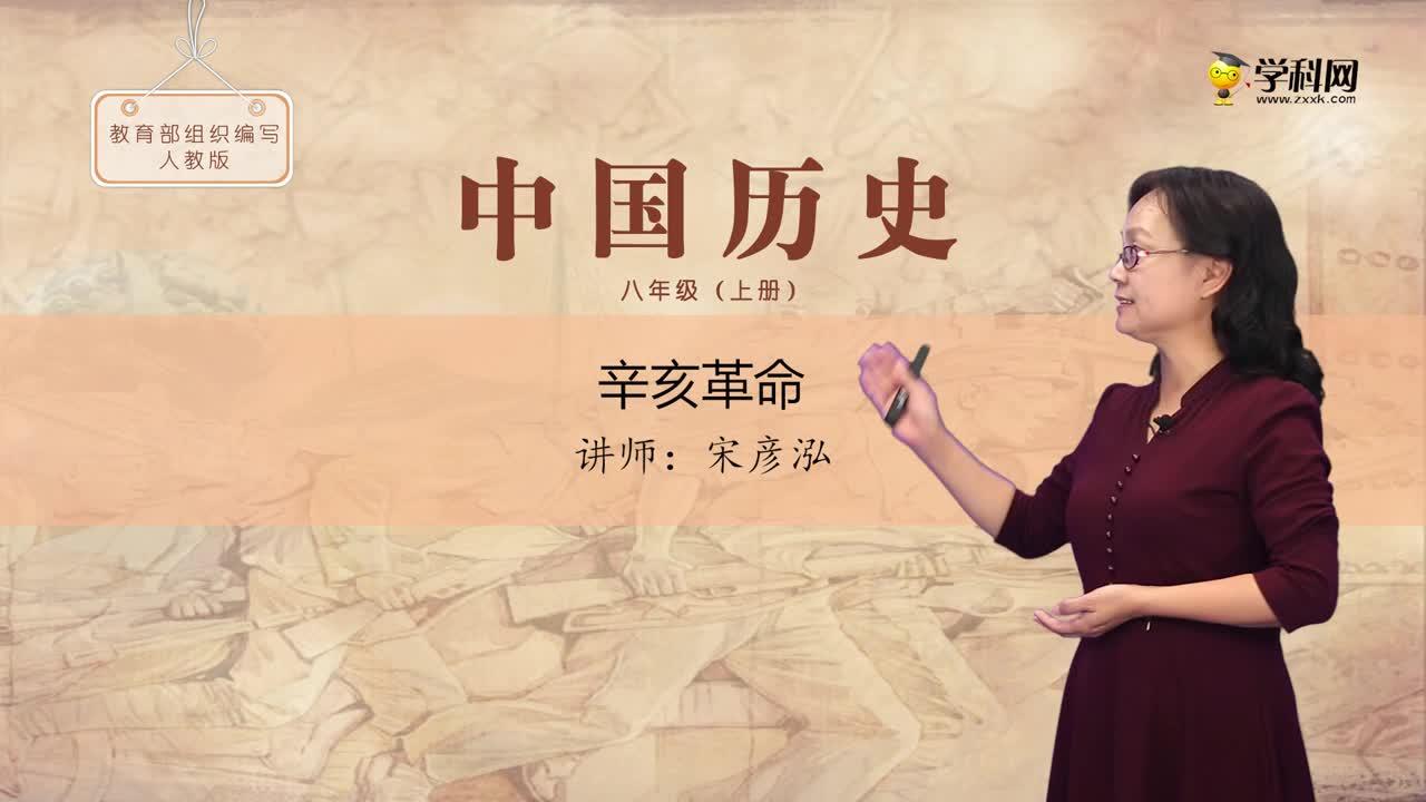 八(上) 歷史 第三單元 資產階級民主革命與中華民國的建立 第9課 辛亥革命-部編版微課堂