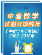 2019版【中考17年】深圳市2002-2018年中考数学试题分项解析