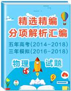 五年高考(2014-2018)三年模拟(2016-2018) 物理试题精选精编分项解析汇编