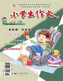小学生作文 2018年10月刊 (高年级)