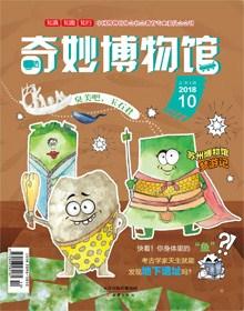 小博物家 2018年10月刊(1)