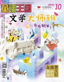 文学大师班:童话王国 2018年10月刊