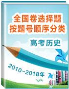 2010-2018年高考历史全国卷选择题按题号顺序分类