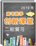 2019年高考数学二轮复习创新课堂