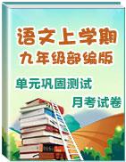 九年級部編版語文上學期單元鞏固測試及月考試卷