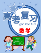 安徽省2019届高三数学理一轮复习典型题专项训练