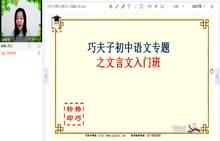 初中语文 课外文言文阅读入门篇-第2讲:语法大会:短语句子魔法棒+初步识别文言文-视频公开课
