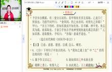 初中语文 课外文言文阅读入门篇-第6讲:课外文言文选篇精讲三+形容词活用-视频公开课