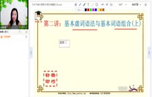 中考语文 课外文言文阅读满分班-第2讲:基本虚词语法与判断(上)-视频公开课