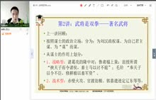 名著导读:《三国演义》-第2讲:武将是双拳——三国时期的著名武将-视频公开课