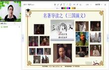 """名著导读:《三国演义》-第4讲:诸葛亮为什么没能恢复汉室——""""智绝""""之士的局限-视频公开课"""