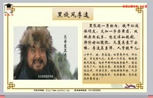 名著导读:《水浒传》-第5讲:忠义、鲁莽的代名词——李逵的彪悍人生-视频公开课