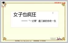 """名著导读:《水浒传》-第6讲:女子也疯狂——""""一丈青""""扈三娘的传奇一生-视频公开课"""