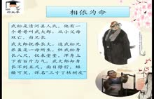 """名著导读:《水浒传》-第2讲:拳头硬,才有理——""""打虎英雄""""武松的跌宕人生-视频公开课"""